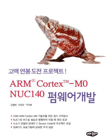 Cortex-M0 NUC140
