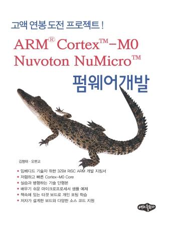 32Bit MCU Nuvoton CORTEX-M0