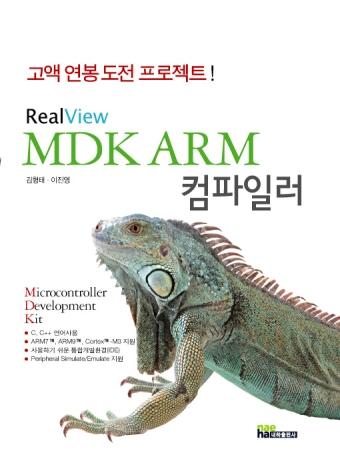 Hou to use MDK-ARM Compiler