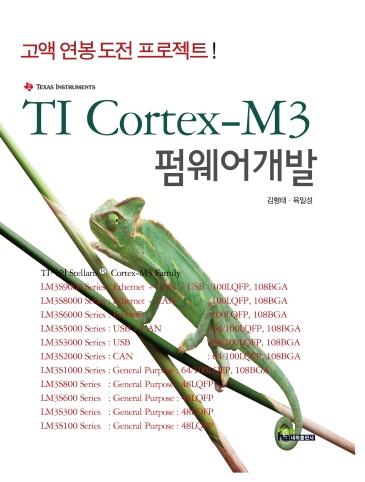 CORTEX-M3 Firmware 사용설명서